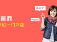 张家港哪有专业的韩语暑期培训 市中心韩语培训哪家好