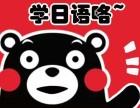 金华日语培训机构 日语到底难不难