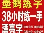 菏泽墨鹤练字培训中心专业练字培训