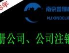南京注册公司、代理记账、企业开户、公司变更
