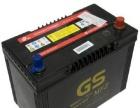 郑州汽车电瓶安装统一GS蓄电池