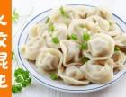 饺子馄饨技术培训加盟 特色饺子馄饨轻松开店