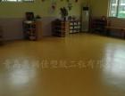 东营早教中心塑胶地板 PVC地板