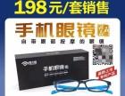 爱大爱稀晶石手机眼镜多少钱真能疏经络阻蓝光 防近视防眼疾