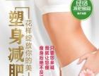 【纤磁纤慧 减肥瘦身】加盟/加盟费用/项目详情