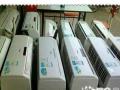 高价回收好坏空调、家电、出售、维修、安装、加氟