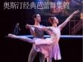 美国奥斯汀芭蕾舞团奥斯汀经典芭蕾舞集锦