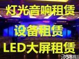 专业租赁LED显示屏,灯光,音响舞台搭建等设备,场布人员.