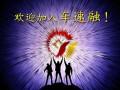 杭州--车速融SP汽车金融服务平台加盟