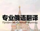 俄语口译笔译服务