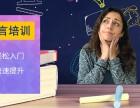 苏州唯亭镇零基础英语口语提升班小班授课