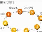 社保断了怎么办 广源永盛 北京连锁社保代理