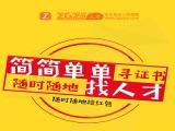 注册即可成为会员,冬日中国证书人才网倾情奉献