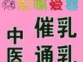 罗村催乳师 九江催乳师 沙头催奶师 盐步催奶师 黄岐催奶师