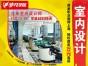 上海学室内设计哪里好 免费试学推荐就业一步到位