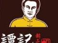 谭记三汁焖锅加盟