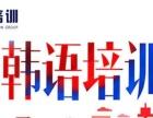 回龙观永泰西三旗附近韩语培训