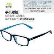 给您推荐规模庞大的手机眼镜代理|可信的手机眼镜
