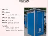 海南盛达移动厕所环保卫生间厂家