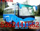 东莞到南京的汽车客车大巴查询15262441562