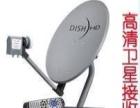 青岛卫星电视接收器包安装
