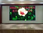 山东室内LED电子显示屏生产厂家