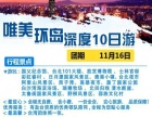 11月16日台湾10日游