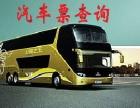 贵阳到宁波直达的汽车客车票价查询一卧铺大巴时刻要坐多久汽车
