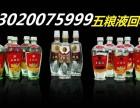 临沂理性回收陈年老五粮液酒 收藏与回收老茅台酒报价明细
