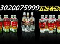锦州盘锦回收80年代老五粮液酒,老酒回收价格