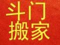 斗门井岸搬家 白滕头 西江月 乾务 白蕉 新青工业园搬厂