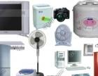 收售二手家用电器 空调 冰箱 洗衣机 应有尽有 欢迎选购 -