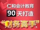 南京会计做账培训班,零基础学习,选择仁和会计