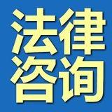 闵行财产分割律师咨询 闵行财产保全法律咨询 闵行遗产继承律师