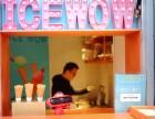 ice wow冰淇淋加盟,美味ice wow冰淇淋等您品尝