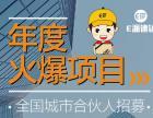 【E派速达】云南省各城市合伙人招募