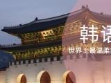 淄博韩语留学好申请吗