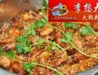 上海李想大虾加盟费多少钱 油焖大虾加盟