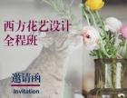 西方花艺设计全程班开放报名,北京插花培训,花艺设计