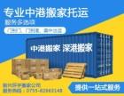 深圳中港搬家公司专注于深港两地的中港运输服务多年