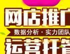 天猫京东代运营打造爆款店铺托管网店托管电商代运营推
