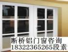 天津河北区断桥铝门窗安装施工
