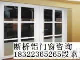 天津中鸿森特断桥铝门窗厂家