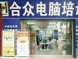 东莞厚街三屯电商美工设计培训 合众电脑培训学校