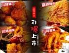 台湾鸡大爷炸鸡加盟 招牌喷香三角骨 日卖万份的台湾小吃