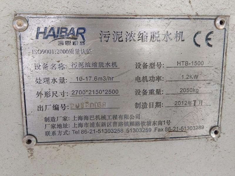 出售二手环保设备二手景津压滤机