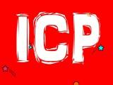 代办ICP证 EDI证 下证快 快一个月拿证