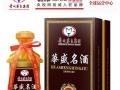 贵州茅台酒厂保健酒业有限公司加盟 华盛名酒 播窖
