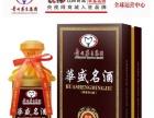 贵州茅台酒厂(集团)保健酒业有限公司加盟