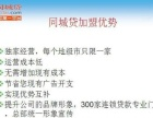 CCTV7上榜品牌 同城贷款连锁平台 招加盟